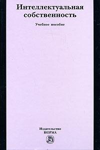 Интеллектуальная собственность12296407В учебном пособии рассмотрены основные понятия теории исключительных прав (понятие, объекты, субъекты исключительных прав, отдельные виды исключительных прав), кратко отражены основные позиции по дискуссионным вопросам интеллектуальной собственности. Материал пособия изложен на основе нового законодательства об интеллектуальной собственности - части четвертой Гражданского кодекса РФ, вступившей в силу с 1 января 2008 года; в необходимых случаях в сравнительном аспекте освещается законодательство, действовавшее до принятия части четвертой ГК РФ. Содержащийся в работе материал может быть использован студентами и преподавателями юридических вузов и факультетов, юристами, практикующими в области использования и охраны исключительных прав.