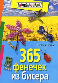 365 ������� �� ������