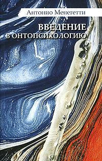 Введение в онтопсихологию. Антонио Менегетти