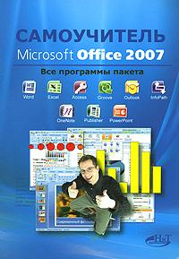 Самоучитель Microsoft Office 2007. Все программы пакета