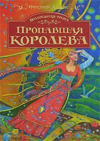 Книга Волшебная тропа. Книга 2. Пропавшая королева