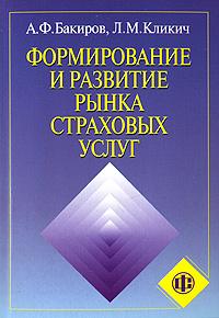 Формирование и развитие рынка страховых услуг ( 978-5-279-03292-1 )