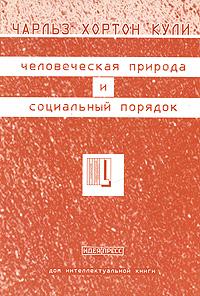 Человеческая природа и социальный порядок ( 5-7333-0016-7 )