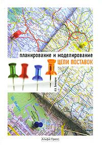 Планирование и моделирование цепи поставок ( 978-5-94280-307-0 )