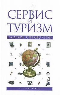 Сервис и туризм. Словарь-справочник ( 978-5-98281-111-0 )