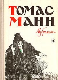 Томас Манн. Избранное