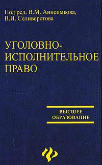 Уголовно-исполнительное право12296407Учебник, авторами которого являются российские ученые в области уголовно-исполнительного права, написан в соответствии с программой курса уголовно-исполнительного права на базе Уголовно-исполнительного кодекса Российской Федерации. В нем рассматриваются система, задачи и принципы уголовно-исполнительного права, правовое регулирование исполнения наказаний и иных мер уголовно-правового характера, зарубежный и международный опыт обращения с осужденными. Учтены произошедшие с 2003 года изменения законодательства. Для студентов, аспирантов и преподавателей юридических вузов и факультетов.