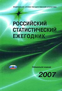 Российский статистический ежегодник. 2007
