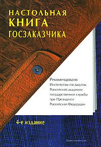 Книга Настольная книга госзаказчика