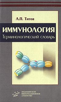 Иммунология. Терминологический словарь ( 5-89481-441-3 )