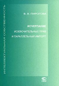 Исчерпание исключительных прав и параллельный импорт ( 978-5-8354-0455-1 )