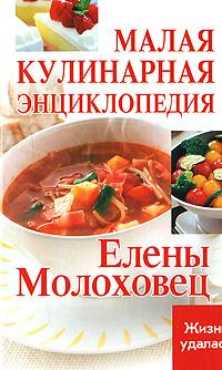 Малая кулинарная энциклопедия Елены Молоховец