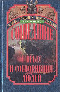 Книга Сошедшие с небес и сотворившие людей