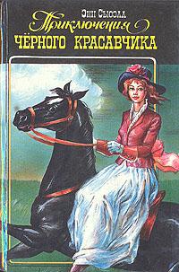 Приключения Черного Красавчика, или Автобиография одной лошади. Моя жизнь. Белый Клык. Анна Сьюэлл, Э. Сетон-Томпсон, Джек Лондон