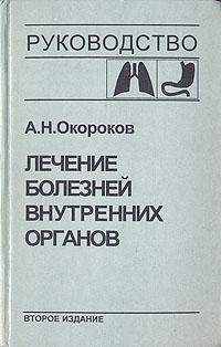 Лечение болезней внутренних органов. В трех томах. В четырех книгах. Том 1