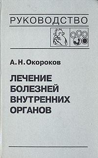 Лечение болезней внутренних органов. В трех томах. В четырех книгах. Том 3. Книга 2
