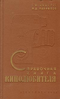 Справочная книга кинолюбителя