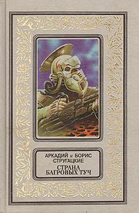 Книга Страна багровых туч