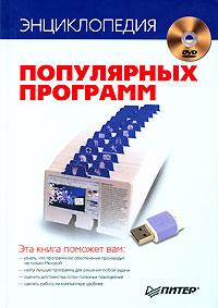 ������������ ���������� �������� (+ DVD-ROM)