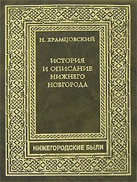 История и описание Нижнего Новгорода