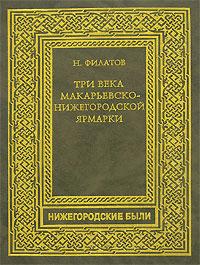 Три века Макарьевско-Нижегородской ярмарки