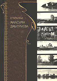 Открытки Максима Дмитриева