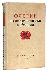 Очерки по истории физики в России
