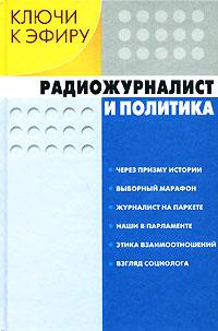 Ключи к эфиру. В 2 книгах. Книга 1. Радиожурналист и политика ( 978-5-7567-0456-3, 978-5-7567-0494-5 )