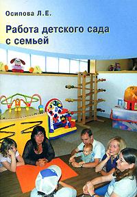 Работа детского сада с семьей ( 978-5-98527-094-5 )