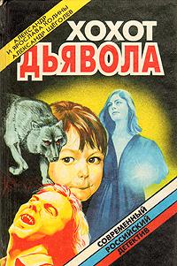 Книга Хохот дьявола. Инъекция страха