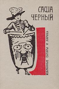 Саша Черный. Избранные сатиры и лирика