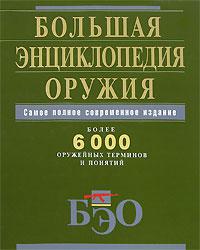 Большая энциклопедия оружия. Самое полное современное издание