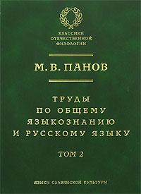 Труды по общему языкознанию и русскому языку. В 2 томах. Том 2