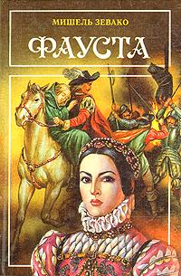 Книга Фауста