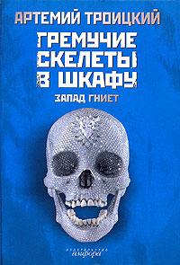 Гремучие скелеты в шкафу. В 2 томах. Том 1. Запад гниет (1974-1985)