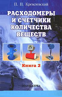 Расходомеры и счетчики количества веществ. Книга 2 ( 5-7325-0709-4 )