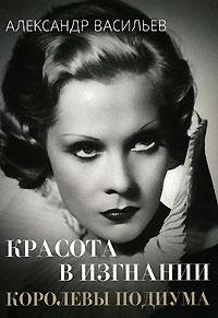 Книга Красота в изгнании: Королевы подиума