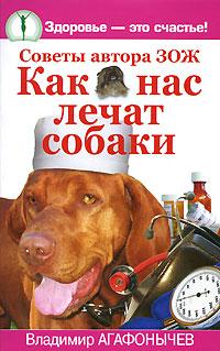 Как нас лечат собаки ( 978-5-17-049802-4 )
