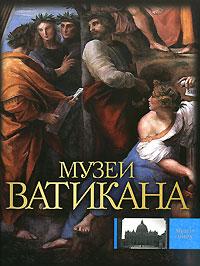 Музеи Ватикана ( 978-5-17-044439-7, 978-5-89173-348-0 )