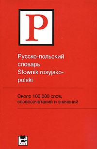 Русско-польский словарь / Stownik rosyjsko-polski. Т. А. Прутовых