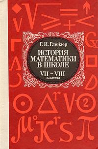 История математики в школе. VII-VIII классы