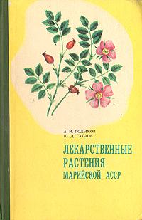 Лекарственные растения Марийской АССР