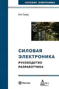 Силовая электроника. Руководство разработчика ( 978-5-94120-173-0, 0-7506-7927-1 )
