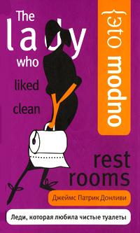 Книга Леди, которая любила чистые туалеты