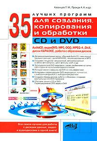 35 лучших программ для создания, копирования и обработки CD и DVD ( 978-5-94387-515-1 )