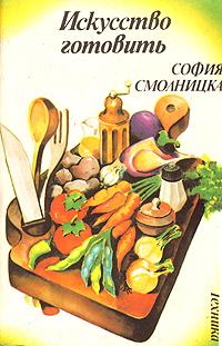Искусство готовить