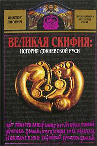 Цитаты из книги Великая Скифия. История докиевской Руси