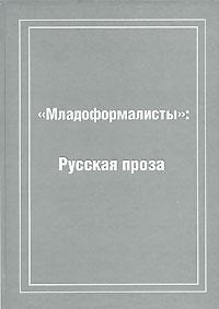 """""""Младоформалисты"""" . Русская проза"""