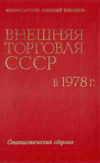 Внешняя торговля СССР в 1978 г. Статистический сборник