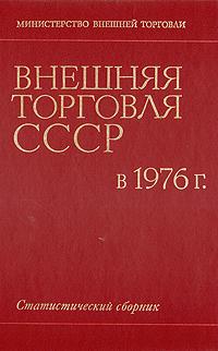 Внешняя торговля СССР в 1976 г. Статистический сборник